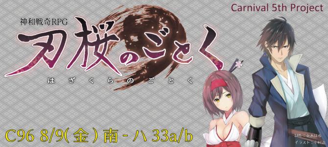 神和戦奇RPG 刃桜のごとく